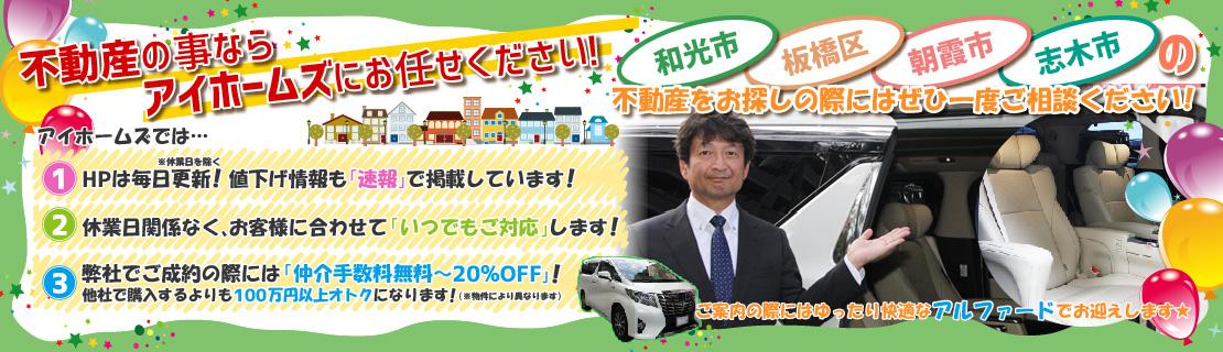 仲介手数料最大無料!東武東上線沿い、都営三田線沿いの不動産はアイホームズにお任せください!