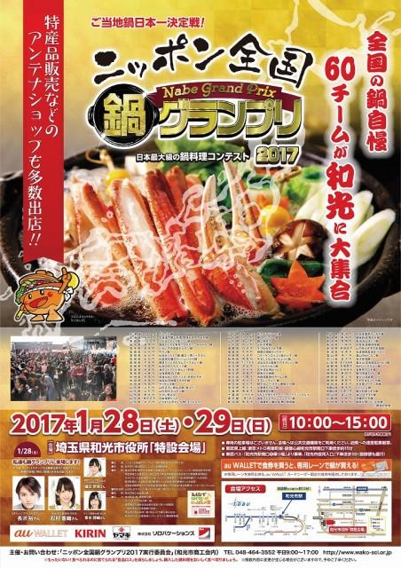 和光市のニッポン全国鍋グランプリ