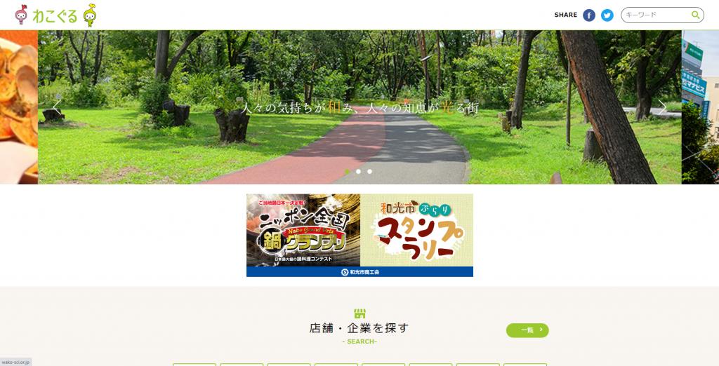 和光市グルメの公式ナビサイト「わこぐる」