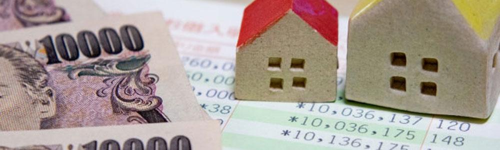 住宅ローン契約